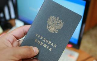 Встать на учет в центр занятости: документы для пособия по безработице