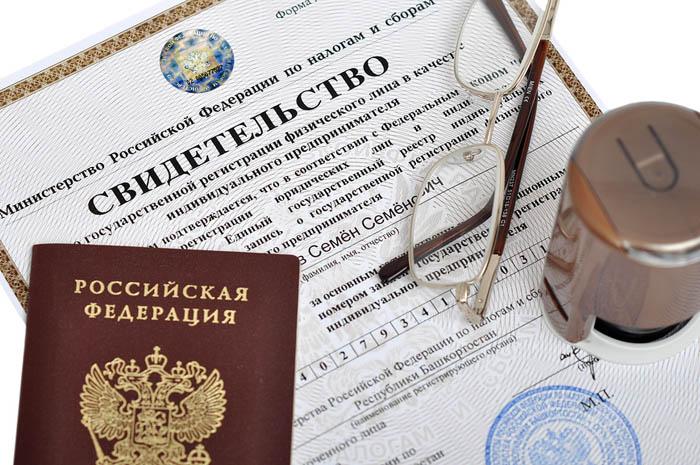 Свидетельство о государственной регистрации в качестве индивидуального предпринимателя,паспорт и печать