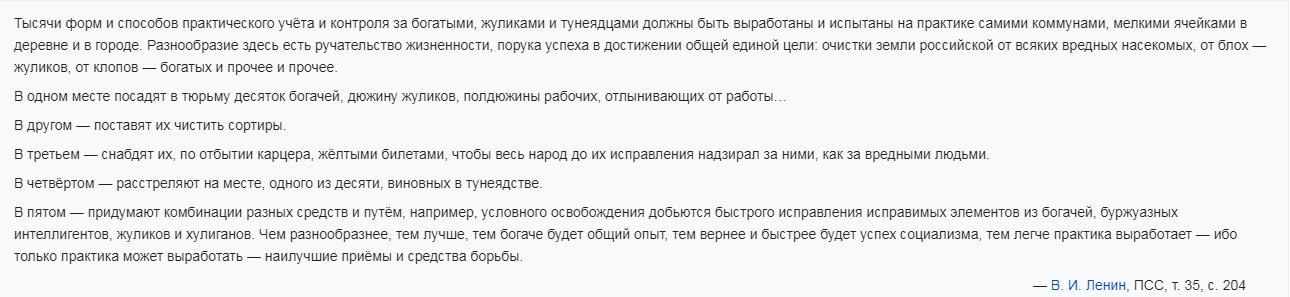 Скан Цитата Ленина