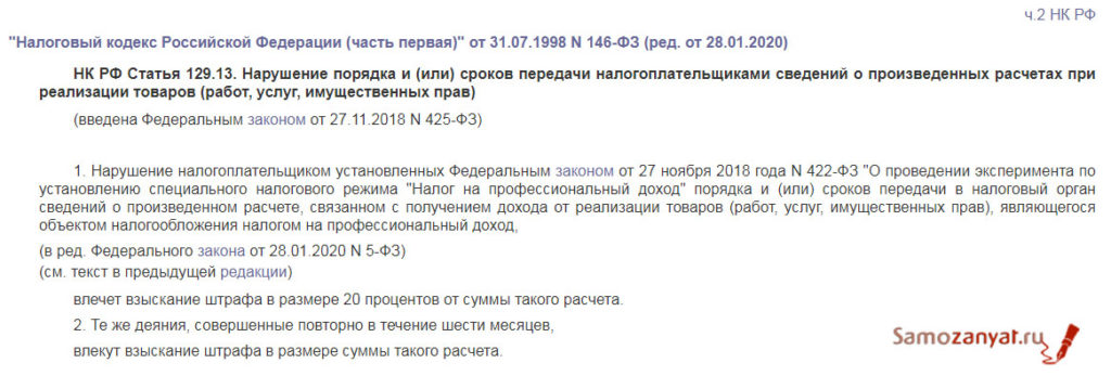 Штраф за самозанятость НК РФ
