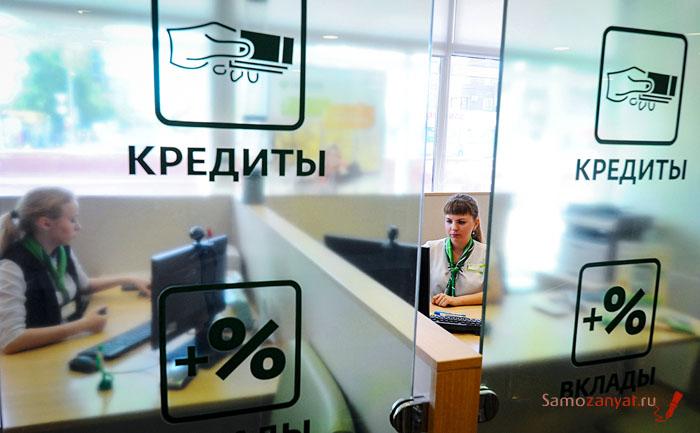 Справка для получения кредита в банке самозанятому