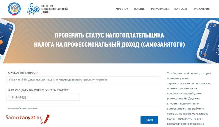 Проверка самозанятого по ИНН на сайте ФНС