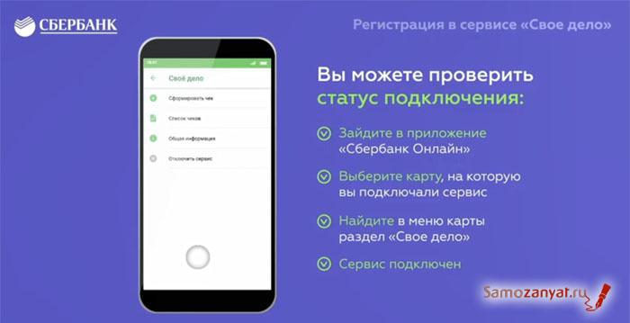 Регистрация в сервисе Свое дело Сберанк Онлайн (самозанятые)