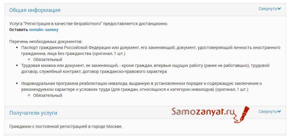 документы для регистрации безработного в ЦЗН Москвы