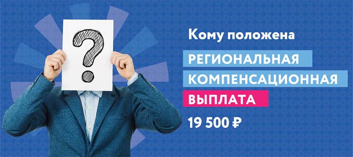 компенсация 19500 безработным в Москве