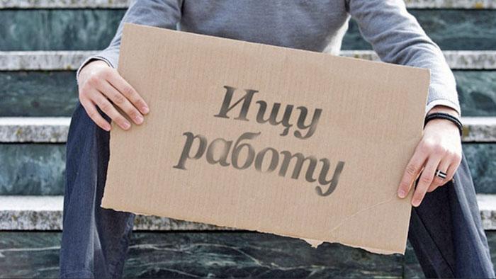 Ищу работу: самозанятый это безработный или нет