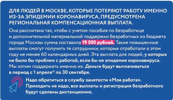 пособие 19500 для безработных в Москве
