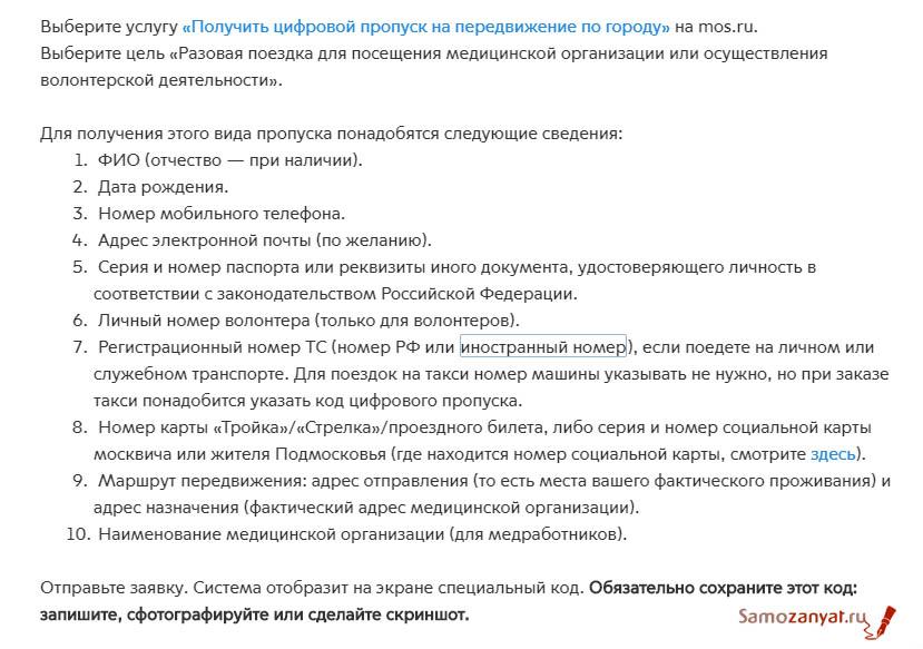 Данные с сайта мэрии Москвы по оформлению цифровых пропусков