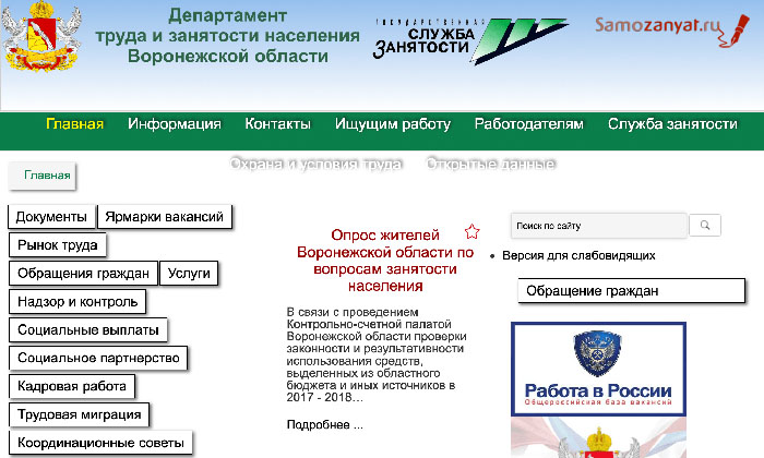 Электронный центр занятости каталог вакансий