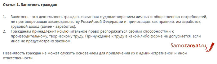 ФЗ о занятости населения в РФ