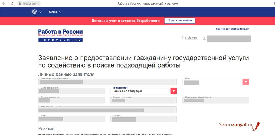 Как дистанционно подать документы в центр занятости через портал Работа в России