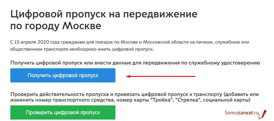 Как самозанятому в Москве получить пропуск