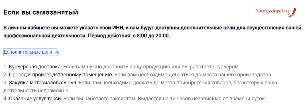 Оформление пропуска для самозанятых в Казани