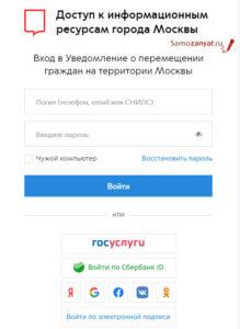 Оформление цифрового пропуска в Москве для самозанятых
