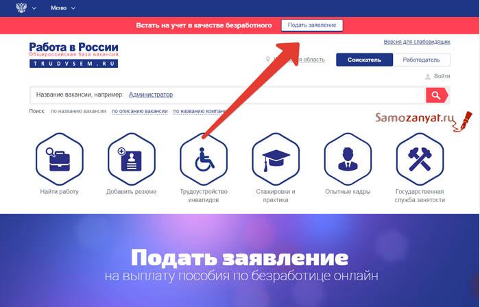 Портал Работа в России Встать на учет в качестве безработного