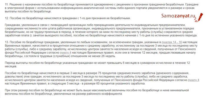 Постановление правительства о пособии по безработице