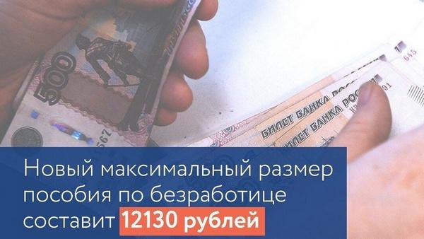 Путин увеличил пособие по безработице
