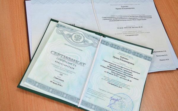 Сертификат переобучения в центре занятости населения
