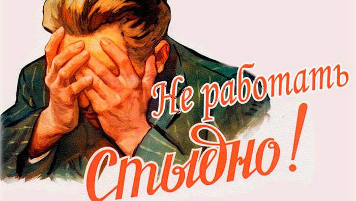 Тунеядство в СССР занятый, незанятый, безработный