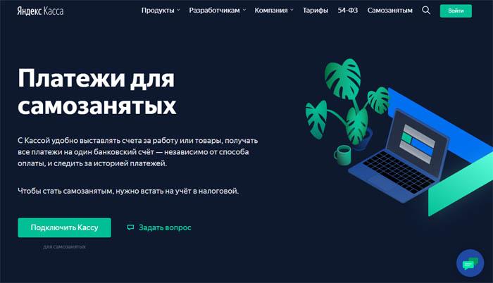 Яндекс касса для самозанятых