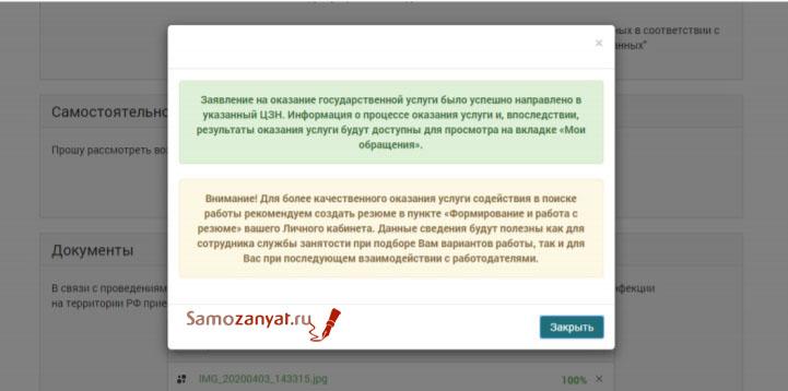 Интерактивный портал службы занятости населения ЦЗН