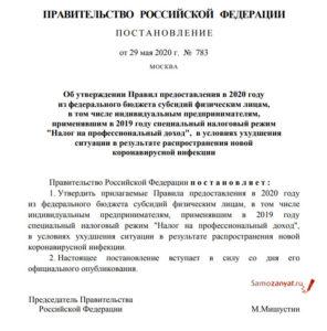 Постановление правительства о возврате налога самозанятым за 2019 год